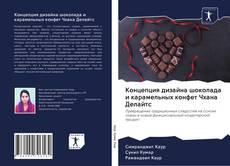 Buchcover von Концепция дизайна шоколада и карамельных конфет Чхана Делайтс