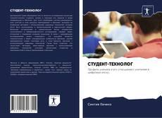 Bookcover of СТУДЕНТ-ТЕХНОЛОГ