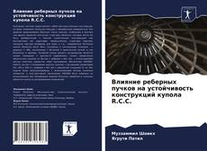 Влияние реберных пучков на устойчивость конструкций купола R.C.C. kitap kapağı