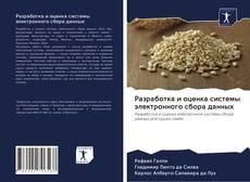 Обложка Разработка и оценка системы электронного сбора данных
