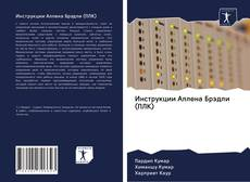 Bookcover of Инструкции Аллена Брэдли (ПЛК)