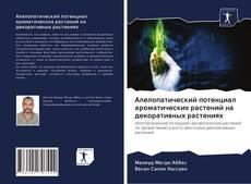 Bookcover of Алелопатический потенциал ароматических растений на декоративных растениях