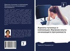 Copertina di Журналы путаницы и компиляции: Изучение опыта начинающего программиста