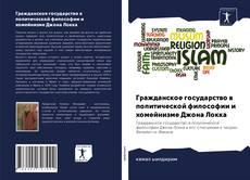 Bookcover of Гражданское государство в политической философии и хомейнизме Джона Локка