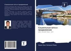 Buchcover von Социальные сети и продвижение