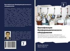 Copertina di Квалификация биофармацевтического оборудования