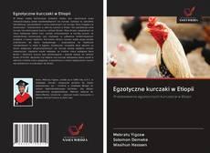 Обложка Egzotyczne kurczaki w Etiopii