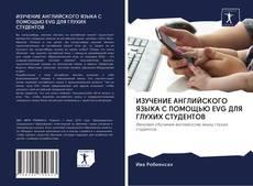 Bookcover of ИЗУЧЕНИЕ АНГЛИЙСКОГО ЯЗЫКА С ПОМОЩЬЮ EVG ДЛЯ ГЛУХИХ СТУДЕНТОВ