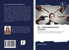 Capa do livro de Де- героизированные героини