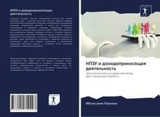 Bookcover of НПЗУ и доходоприносящая деятельность