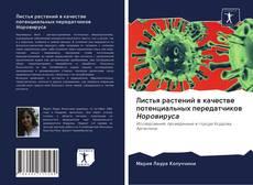 Bookcover of Листья растений в качестве потенциальных передатчиков Норовируса