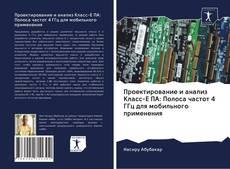 Capa do livro de Проектирование и анализ Класс-Е ПА: Полоса частот 4 ГГц для мобильного применения