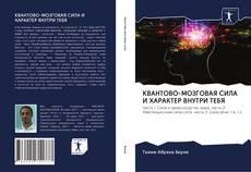 Bookcover of КВАНТОВО-МОЗГОВАЯ СИЛА И ХАРАКТЕР ВНУТРИ ТЕБЯ