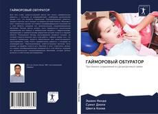Bookcover of ГАЙМОРОВЫЙ ОБТУРАТОР