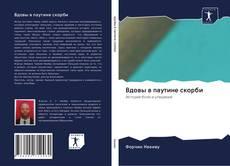 Bookcover of Вдовы в паутине скорби