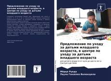 Copertina di Предложение по уходу за детьми младшего возраста, в центре по уходу за детьми младшего возраста