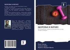 Bookcover of ЗДОРОВЬЕ И ФИТНЕС