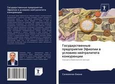 Bookcover of Государственные предприятия Эфиопии в условиях нейтралитета конкуренции