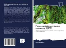 Роль недревесных лесных продуктов (НДЛП)的封面