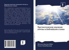 Bookcover of Прагматическое изучение клятвы в библейских стихах