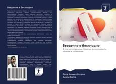 Capa do livro de Введение в бесплодие