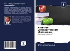 Copertina di Качество университетского образования