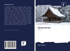 Bookcover of Пророчества