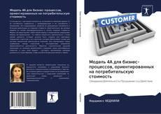 Copertina di Модель 4A для бизнес-процессов, ориентированных на потребительскую стоимость