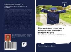 Portada del libro de Колониальная политика и образование девочек в эмирате Кацина