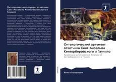 Bookcover of Онтологический аргумент ответчика Сент-Ансельма Кентерберийского и Гаунило