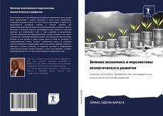Bookcover of Зеленая экономика и перспективы экологического развития