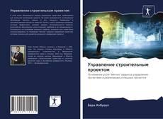 Bookcover of Управление строительным проектом