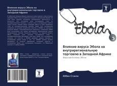Обложка Влияние вируса Эбола на внутрирегиональную торговлю в Западной Африке