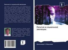 Bookcover of Религия в социальной эволюции