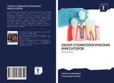 Bookcover of ОБЗОР СТОМАТОЛОГИЧЕСКИХ ФИКСАТОРОВ
