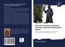 Bookcover of Критика эмпирики Дэвида Хьюма и критика Иммануила Канта