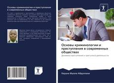 Borítókép a  Основы криминологии и преступления в современных обществах - hoz