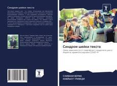 Bookcover of Синдром шейки текста