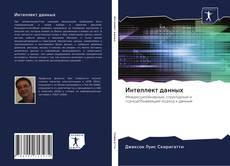 Bookcover of Интеллект данных