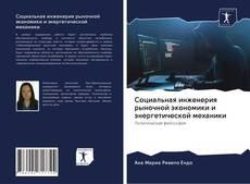 Bookcover of Социальная инженерия рыночной экономики и энергетической механики