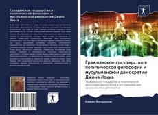 Обложка Гражданское государство в политической философии и мусульманской демократии Джона Локка