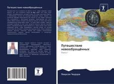 Portada del libro de Путешествие новообращённых