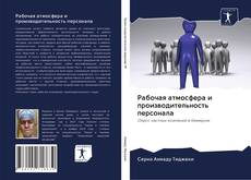 Borítókép a  Рабочая атмосфера и производительность персонала - hoz