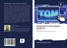 Bookcover of Концепция и цели аудита качества