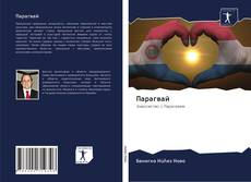 Bookcover of Парагвай