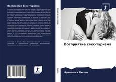 Portada del libro de Восприятие секс-туризма
