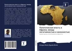 Copertina di Политическая власть в Африке, между легитимностью и законностью