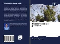 Couverture de Паразитические растения