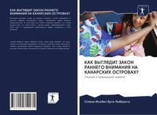 Bookcover of КАК ВЫГЛЯДИТ ЗАКОН РАННЕГО ВНИМАНИЯ НА КАНАРСКИХ ОСТРОВАХ?
