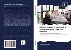 Обложка Анализ рисков и решений в управлении рисками для бизнеса